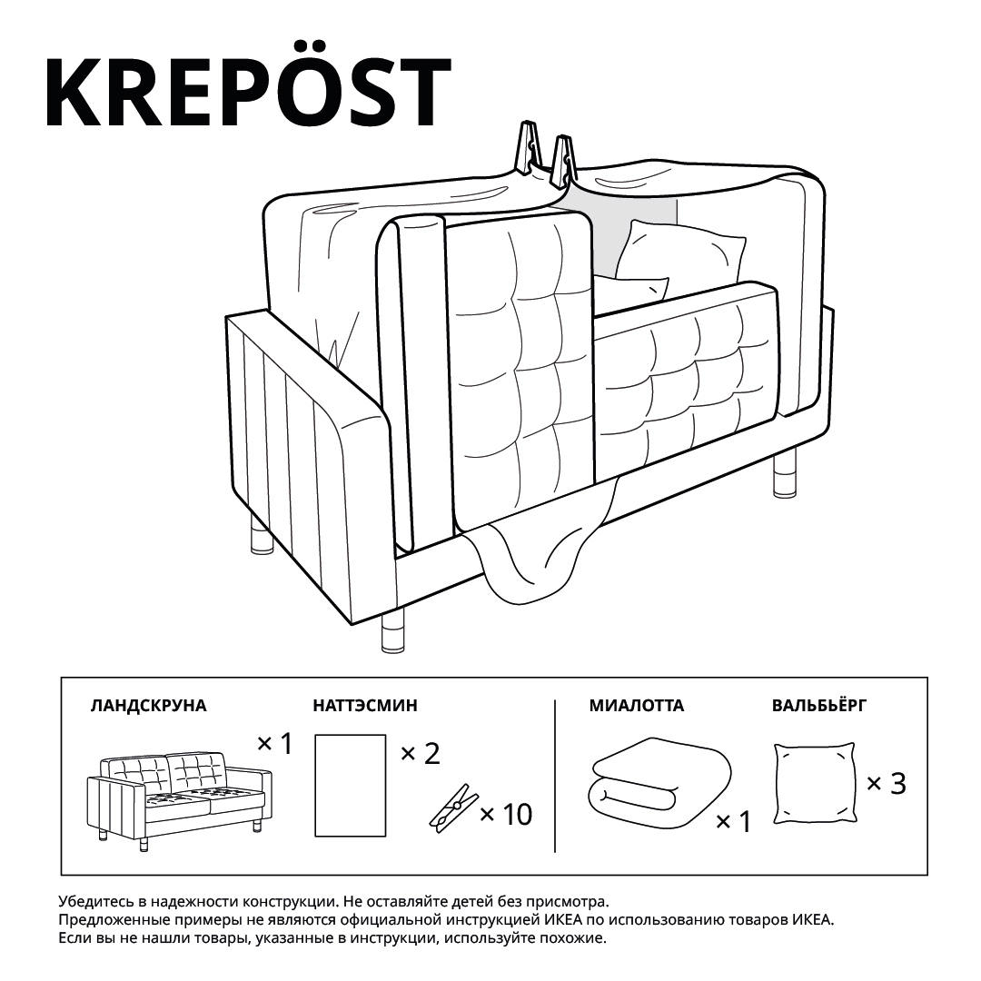 Ikea diseña fuertes y refugios caseros para que los niños